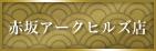 赤坂アークヒルズ店